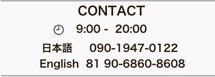 お問い合わせ先電話番号
