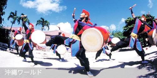 沖縄ワールド