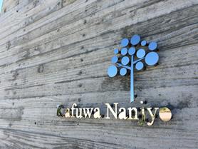 ステンでできたKafuwa Nanjyoロゴ。その日の天気によって表情が変化します。